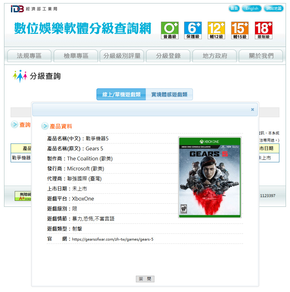 Tenemos 'la portada' de Gears 5 y fecha de lanzamiento